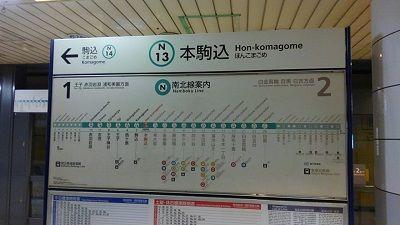 東京メトロ南北線09