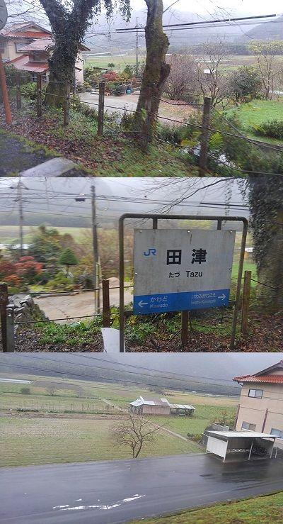 三江線c04