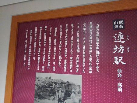 仙台市営地下鉄東西線46