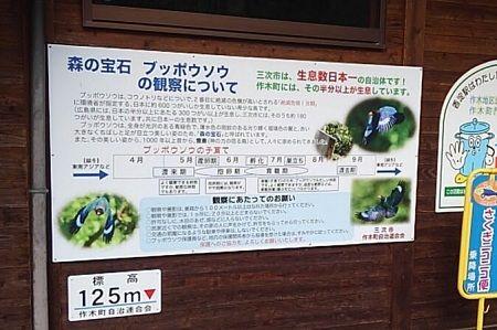 三江線78