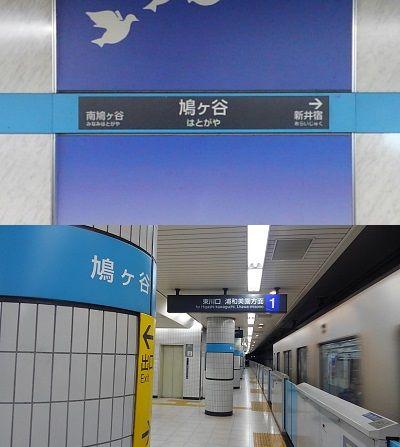 埼玉高速鉄道11