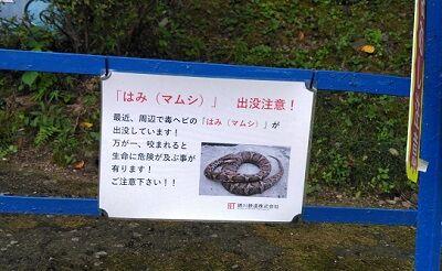 錦川鉄道a82