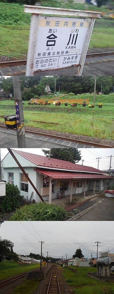 秋田内陸縦貫鉄道52