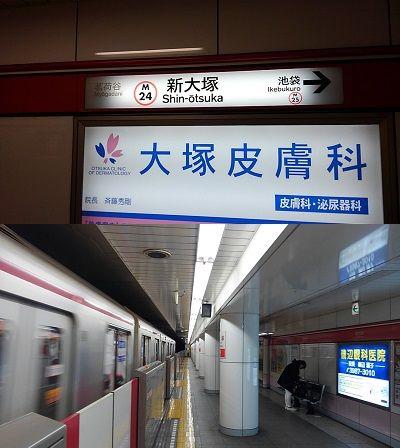 東京メトロ丸の内線92