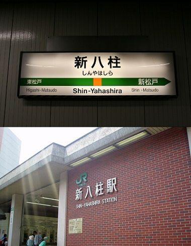 武蔵野線09