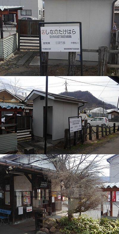 長野電鉄長野線30