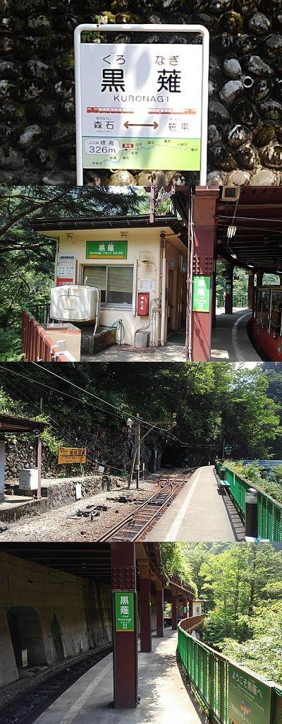 黒部渓谷鉄道21
