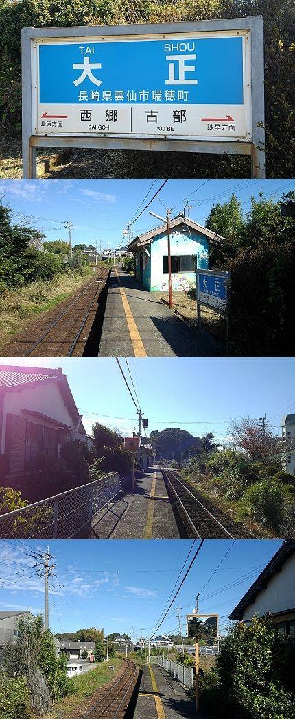 島原鉄道a71