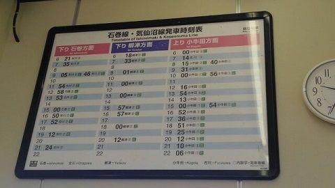気仙沼線02