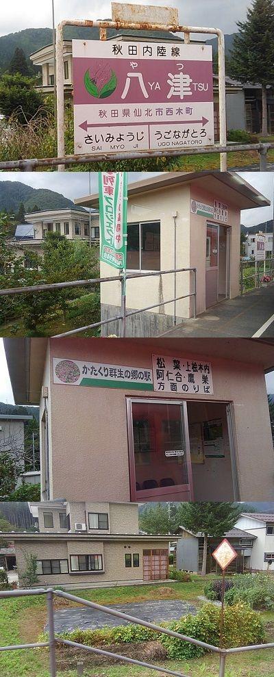 秋田内陸縦貫鉄道13