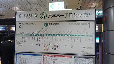 東京メトロ南北線31