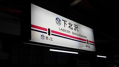 京王井の頭線17