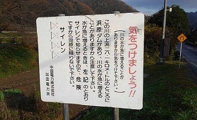 三江線b77