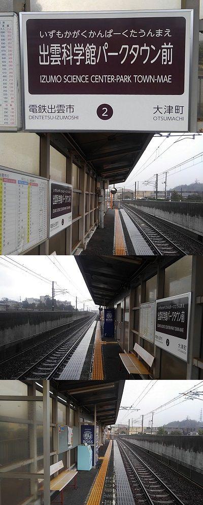 一畑電車_北松江線10