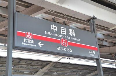 東急東横線21