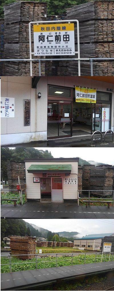 秋田内陸縦貫鉄道48