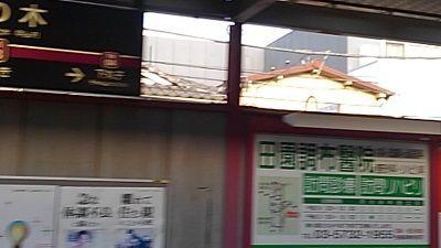 東急多摩川線03