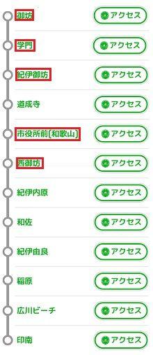 紀州鉄道37