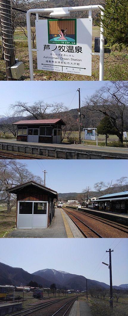 会津鉄道会津線b55