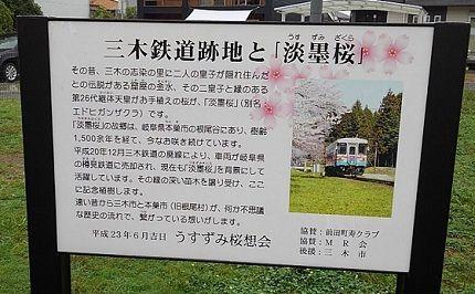 三木鉄道三木線86