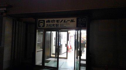 東京モノレール01