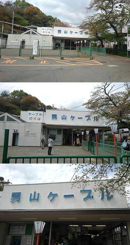 男山ケーブル08