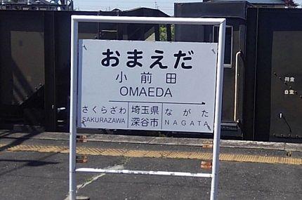 秩父鉄道37