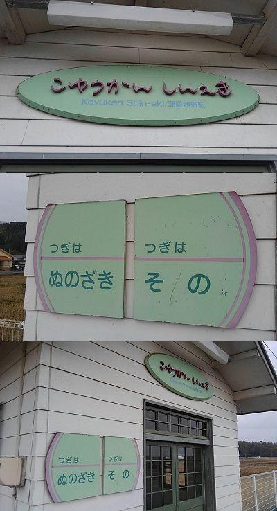 一畑電車_北松江線51