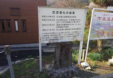 仙山線19
