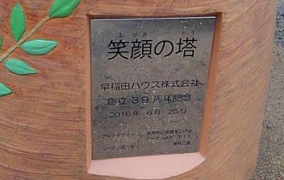 銚子電気鉄道52