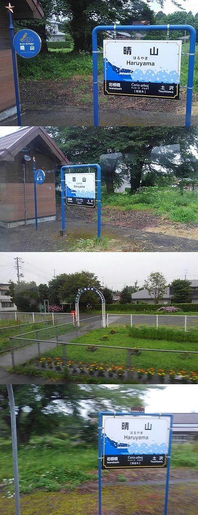 釜石線19