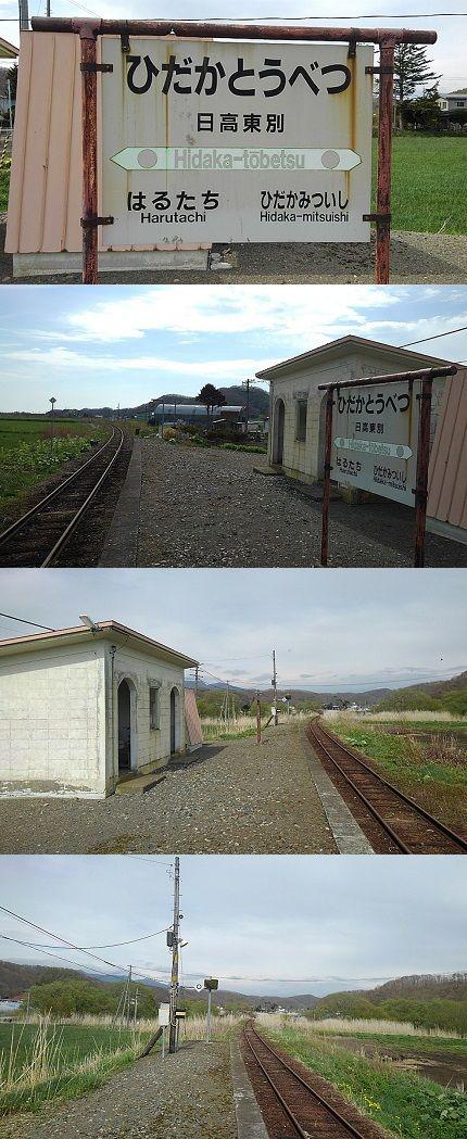 日高本線b39