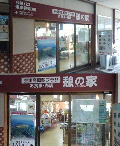会津鉄道会津線10