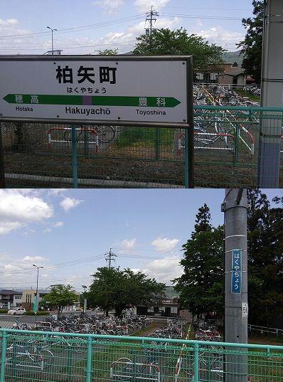 大糸線16