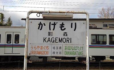 秩父鉄道a86