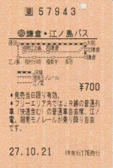 江ノ島電鉄03