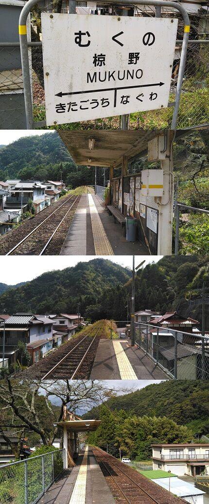 錦川鉄道a67