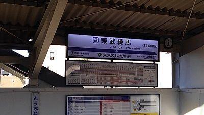 東武東上線20