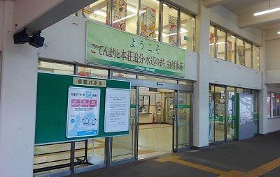 由利高原鉄道08