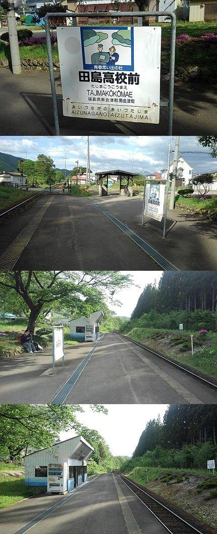 会津鉄道会津線a14