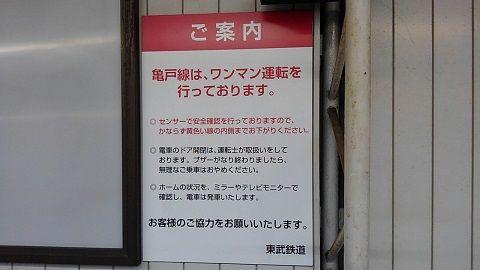 東武亀戸線14