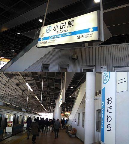小田急小田原線48