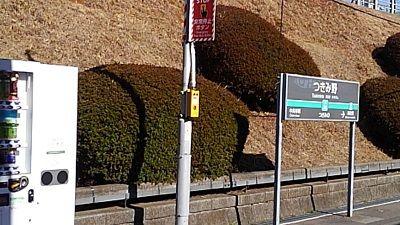 東急田園都市線30