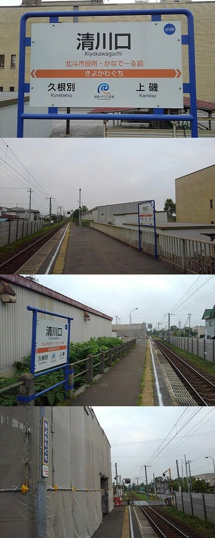 いさりび鉄道a05