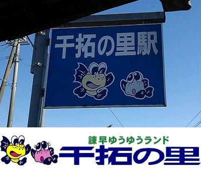 島原鉄道65