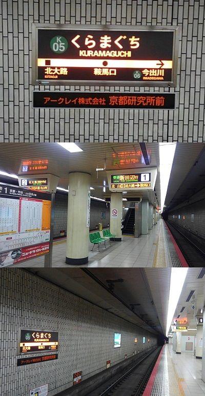 京都市営地下鉄烏丸線52