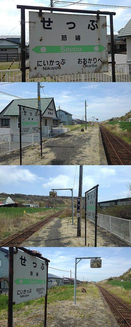日高本線a79