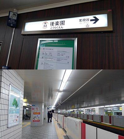 東京メトロ丸の内線87