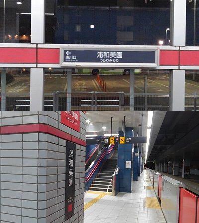 埼玉高速鉄道23