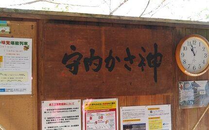 錦川鉄道a03